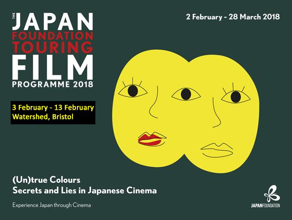 Japan Foundation film tour 2018